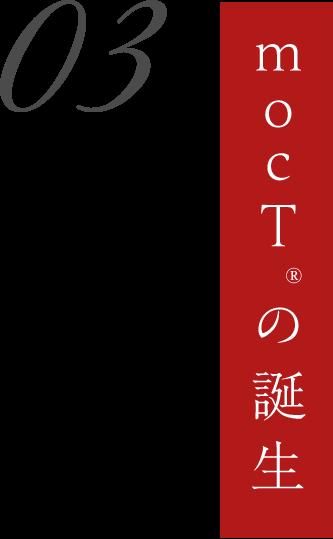 03 mocT®︎の誕生