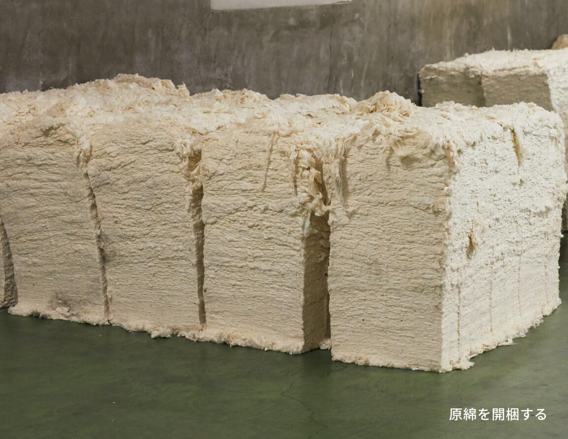 原綿を開梱する