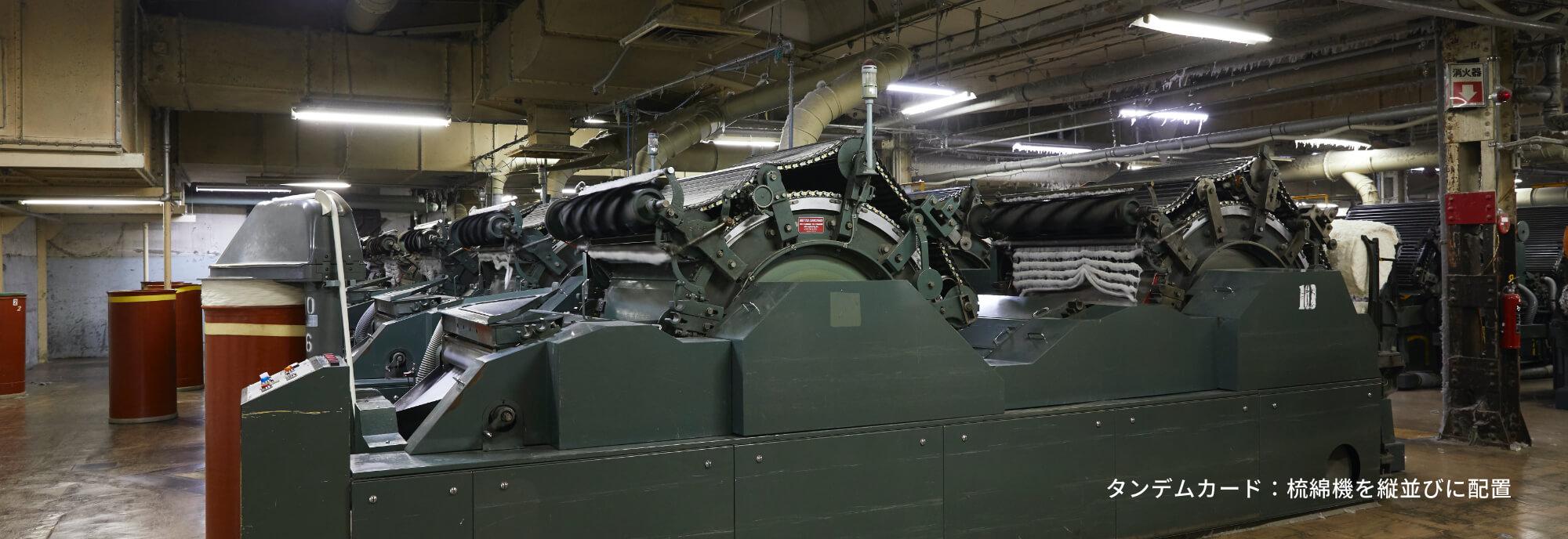 タンデムカード:梳綿機を縦並びに配置