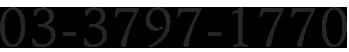 03-3797-1770